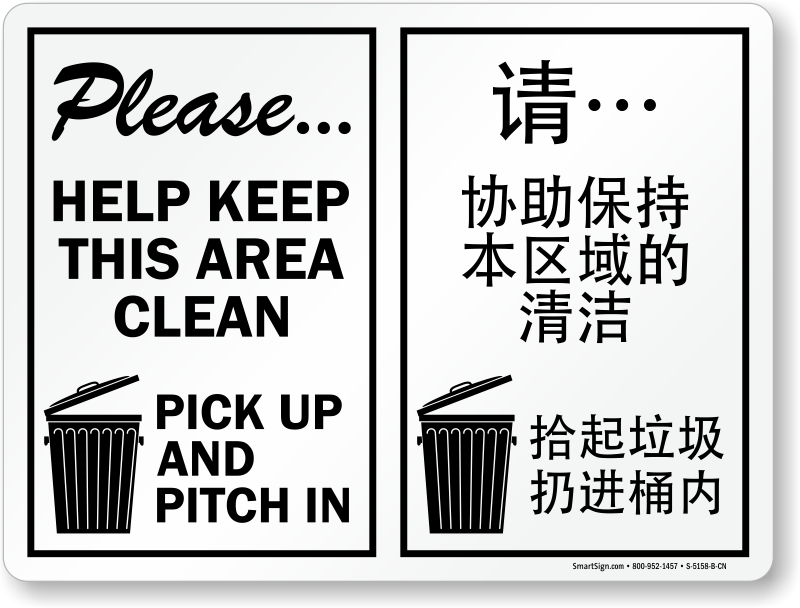 ... Notice Please Keep This Area Clean Pick Up After Yourself Sign Choose