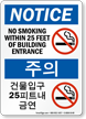 Korean Bilingual OSHA Notice Sign